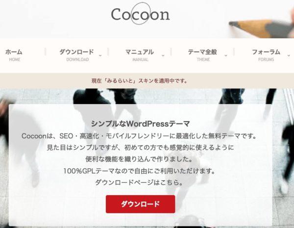 cocoonのHP