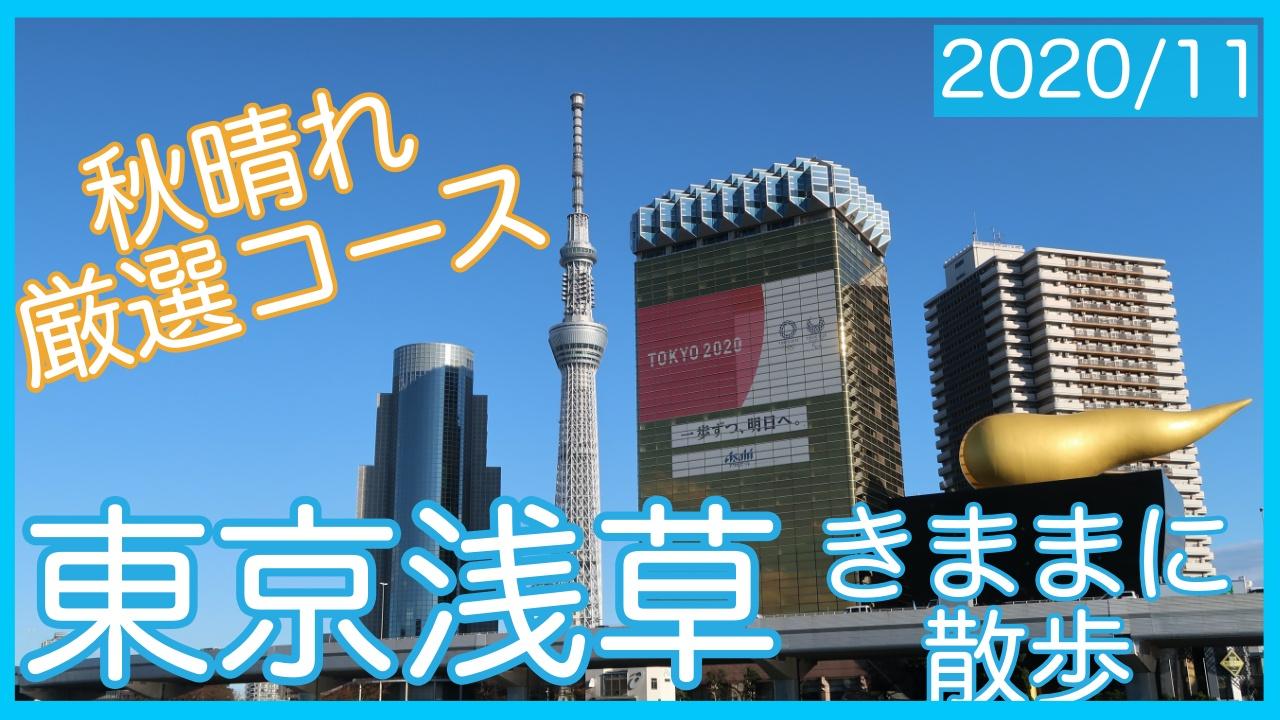 202011東京浅草きままに散歩
