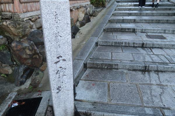 八坂神社-清水寺12