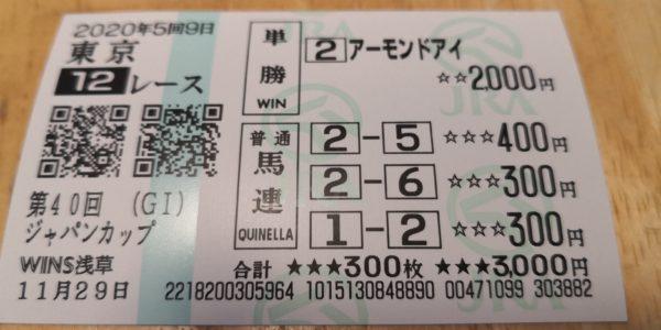 WINS馬券