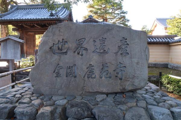 金閣寺02