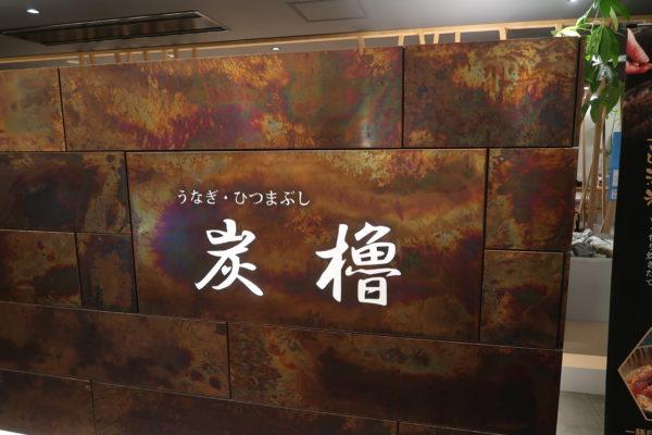京都うなぎ05
