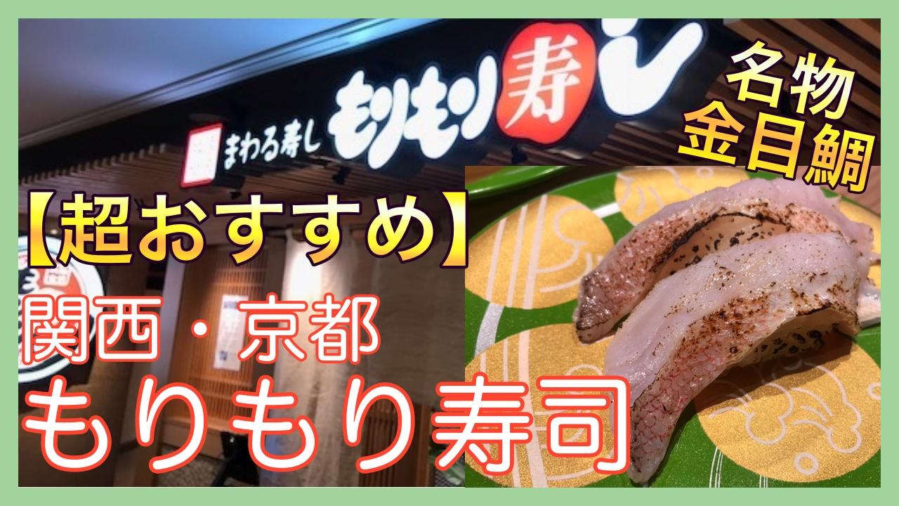 関西・京都もりもり寿司