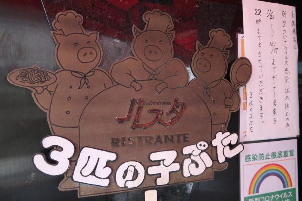 三匹の子豚03