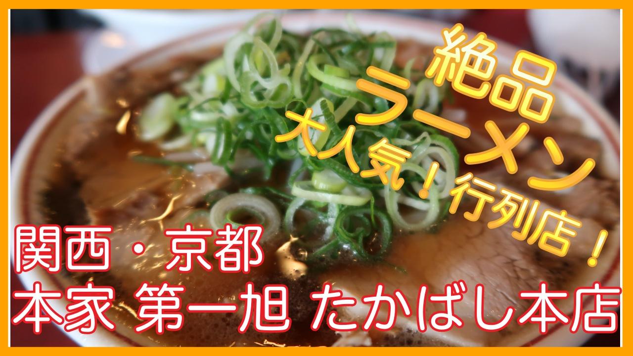 京都ラーメン本家第一旭たかばし本店