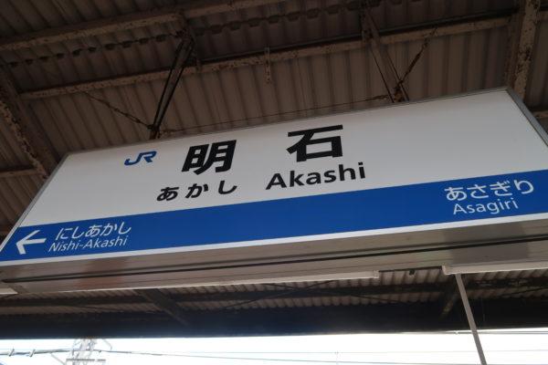 明石駅01