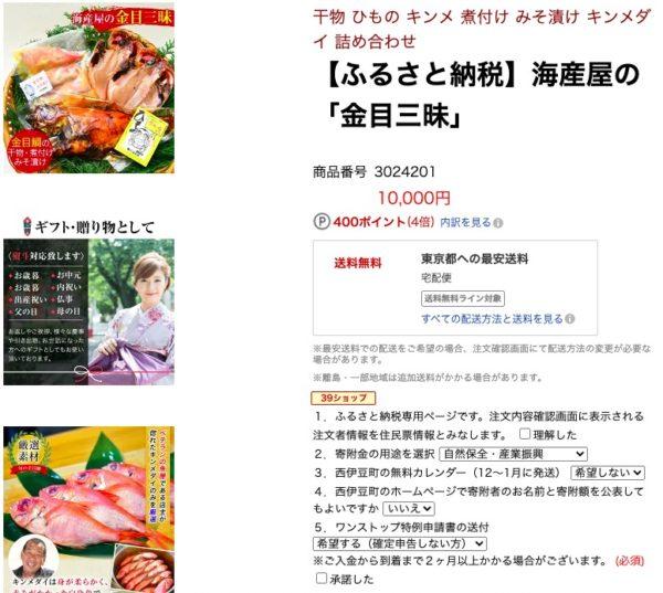 ふるさと納税金目鯛01