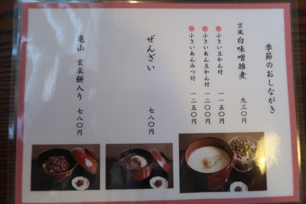京都ぜんざい05