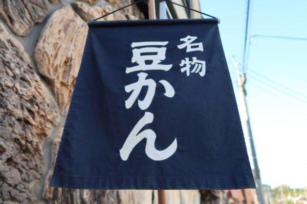 京都ぜんざい07