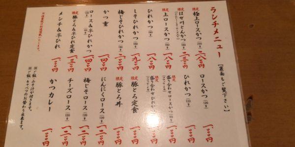 とんかつ長谷川03