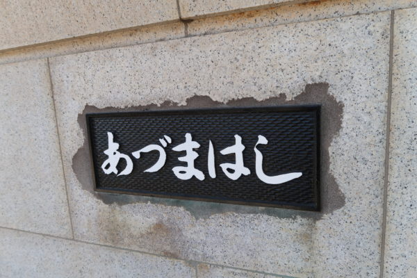 浅草散歩道06