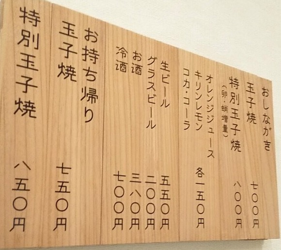 玉子焼専門店松竹メニュー