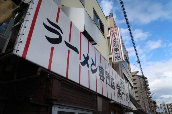 京都ラーメン01