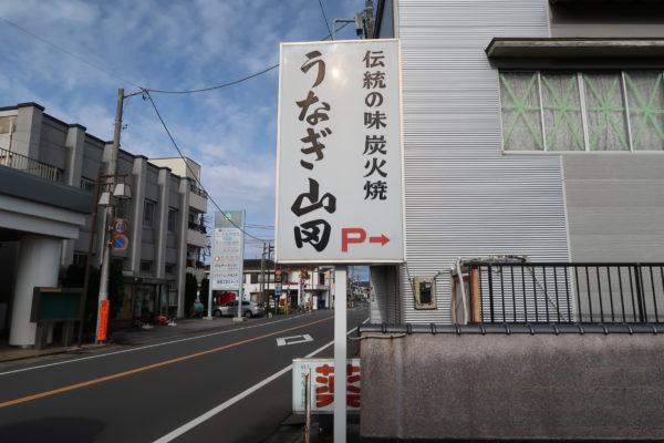 うなぎ割烹山田03