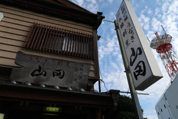 うなぎ割烹山田02