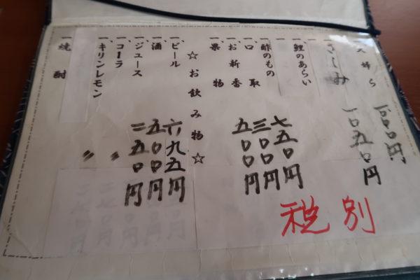 うなぎ割烹山田06