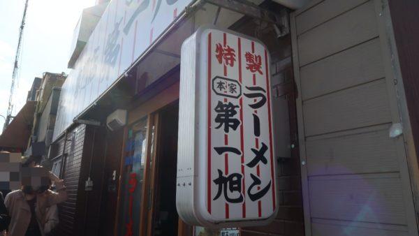 京都ラーメン05