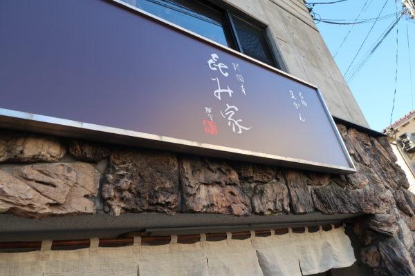 京都ぜんざい01