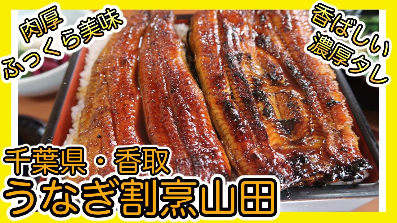 うなぎ割烹山田01