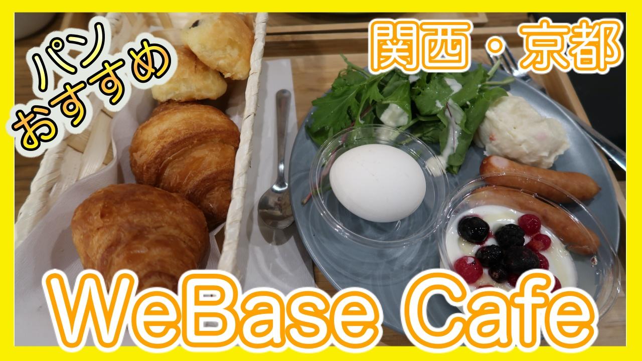 webasecafe京都朝食