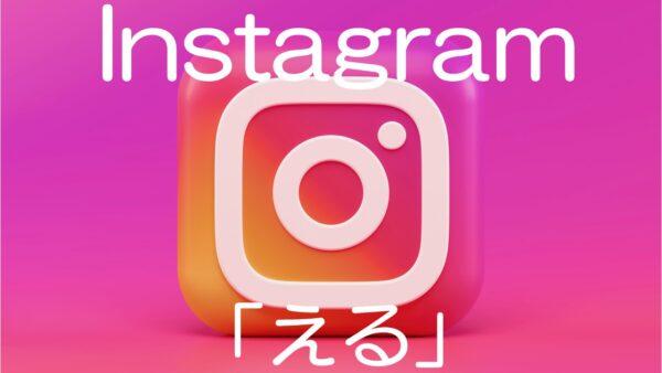 Instagramえる