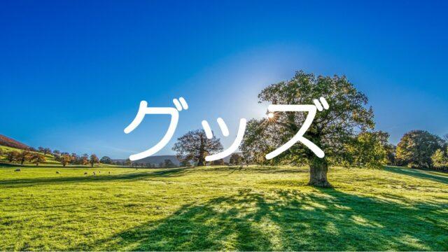 えるTopPage03